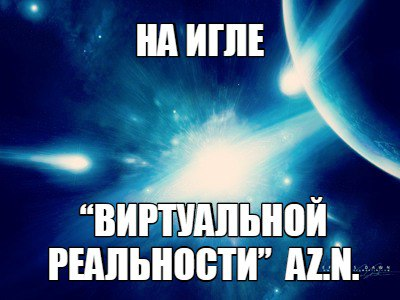 18.09.14 «в сеть, как на работу» №1