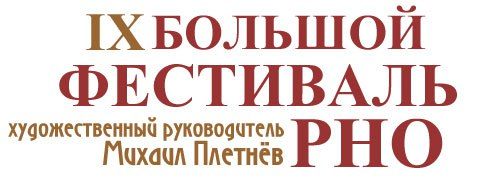 9 фестиваль РНО